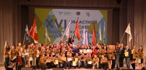 Лучшие студотряды региона наградили в БГТУ им. В.Г. Шухова