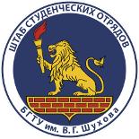 Студенческие строительные отряды Белгородского государственного технологического университета им. В.Г. Шухова